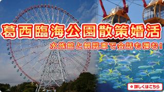 葛西臨海公園散策婚活
