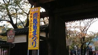 喜多院菊祭り