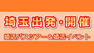 埼玉出発・開催婚活バスツアーと婚活イベント