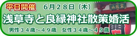 平日開催 浅草寺・良縁神社-20180628