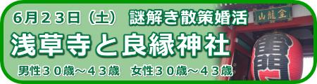 謎解き散策婚活 浅草寺・良縁神社-20180623