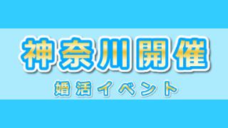 神奈川開催婚活イベント