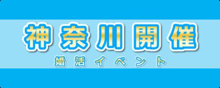 神奈川開催