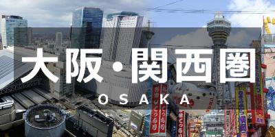 大阪・関西圏エリア