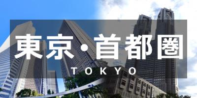 東京・首都圏エリア